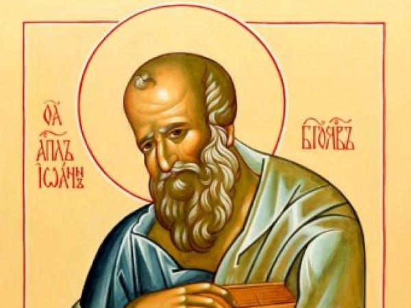 Какой сегодня праздник 9 октября 2019: церковный праздник Иван Богослов отмечают в России