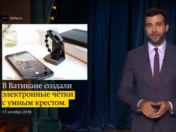 СМИ: пошлая шутка Урганта про Ватикан на Первом канале грозит вылиться в крупный скандал (ВИДЕО)
