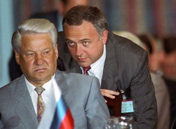 Обнародованы имена сбежавших на Запад членов команды Ельцина