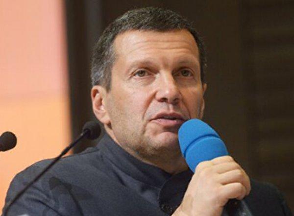 Соловьев объяснил свое выступление против присоединения Крыма 6 лет назад (ВИДЕО)