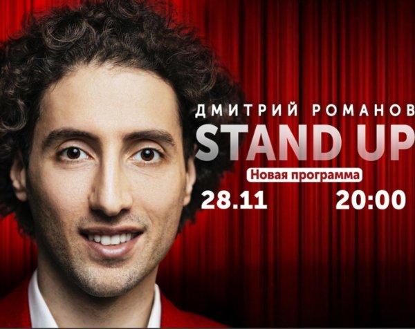 """Звезда Stand Up Дмитрий Романов даст концерт на сцене КЦ """"Москвич"""""""
