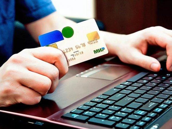 """Платежную систему """"Мир"""" обвинили в обмане участников акции """"Кэшбэк кэшбэков"""""""