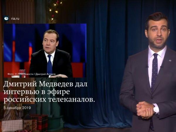 """""""Обрезать нужно аккуратно"""": Ургант высмеял пресс-конференцию Медведева (ВИДЕО)"""