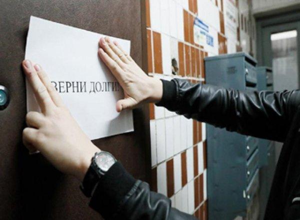 СМИ: коллекторов хотят допустить к долгам россиян по ЖКХ