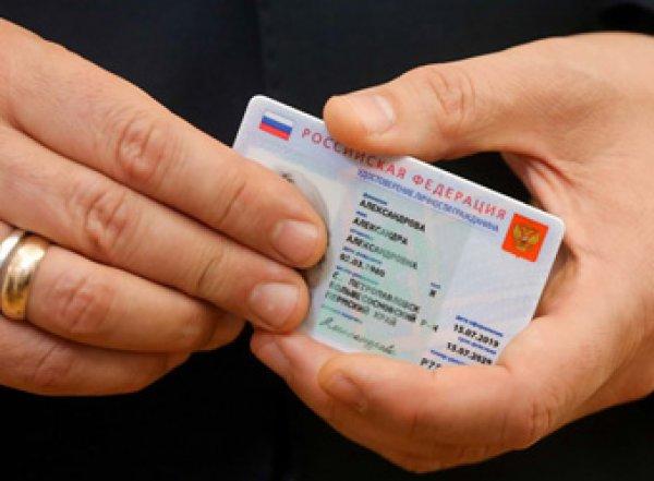 Россиянам рассказали о новых паспортах