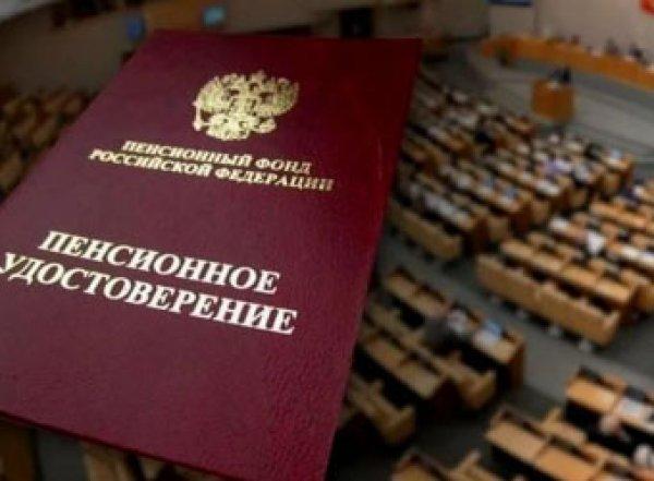 Госдума рассмотрит закон об индексации пенсии работающим пенсионерам