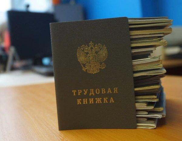 С 1 февраля россиян будут увольнять по-новому