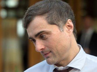 Владислав Сурков рассказал, почему ушел из Кремля
