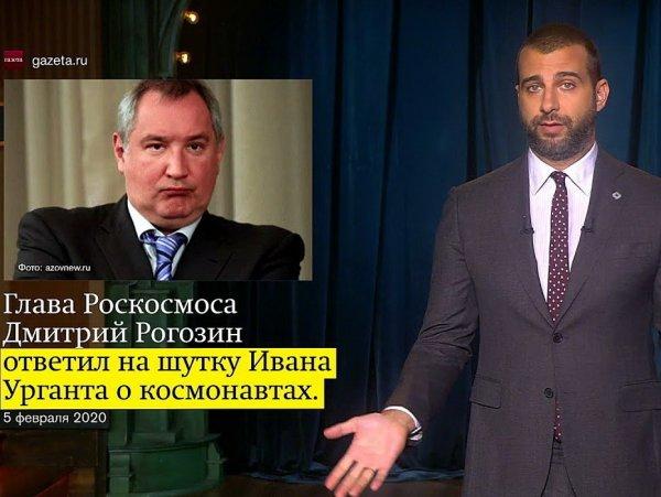 """""""Даже намозолиться не успело"""": Ургант дерзко ответил обиженному на шутку о Роскосмосе Рогозину (ВИДЕО)"""