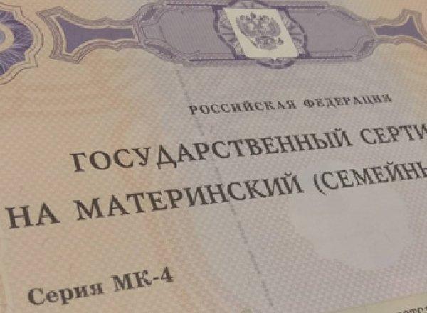 В Госдуму внесены поправки о расширении маткапитала