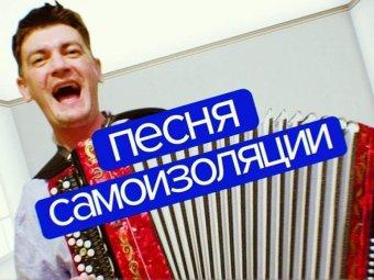 Звезды шоу-бизнеса снялись в клипе Александра Гудкова Самоизоляция (ВИДЕО)