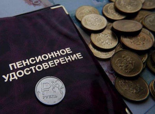 Путин выпустил указ о негосударственной пенсии женщинам с 55, мужчинам с 60 лет