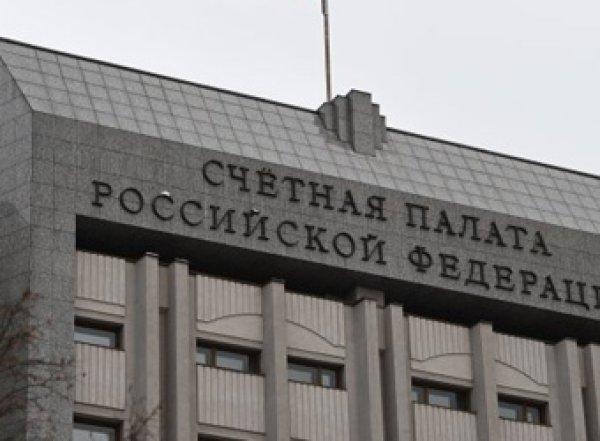 Счетная палата обнаружила нарушения в бюджете на 885 млрд рублей