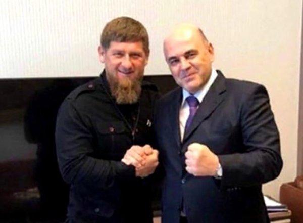 Кадыров эмоционально ответил Мишустину на упреки