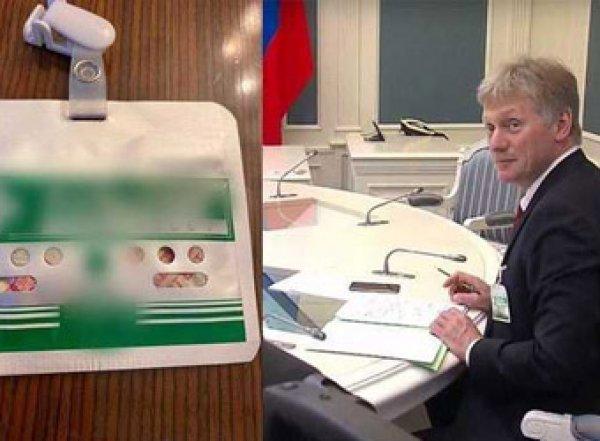 Пресс-секретаря Путина засняли с блокатором вирусов от COVID-19