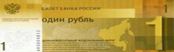 Новые российские деньги! Грядет деноминация?