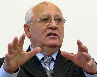 Экс-cтудент продал за 12 миллионов автограф Михаила Горбачёва