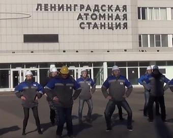 На Ленинградской атомной станции поддержали челлендж LIttle Big