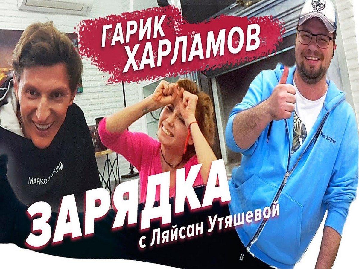 Ляйсан Утяшева и Павел Воля провели зарядку для новичков вместе с Гариком Харламовым