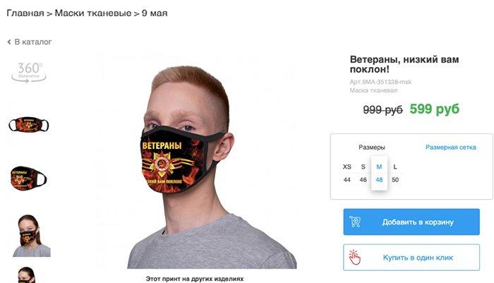 Тканевые маски на лицо с символикой Дня Победы вызвали скандал