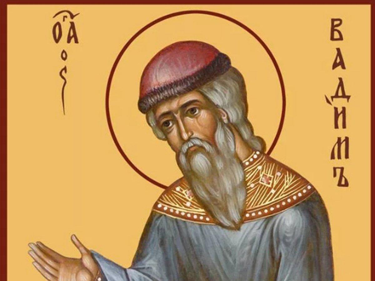 Какой сегодня праздник: 22 апреля 2020 года отмечается церковный праздник Вадим Ключник