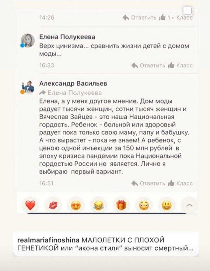 Васильев призвал помогать Вячеславу Зайцеву вместо больных детей