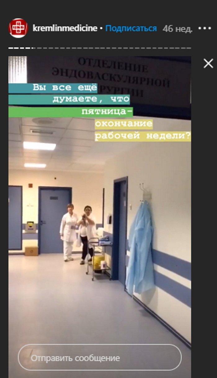 Больница в Москве, куда попал Кадыров
