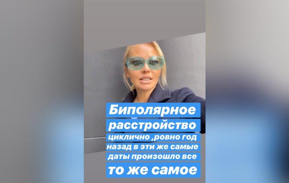 Дана Борисова раскрыла свое психическое заболевание