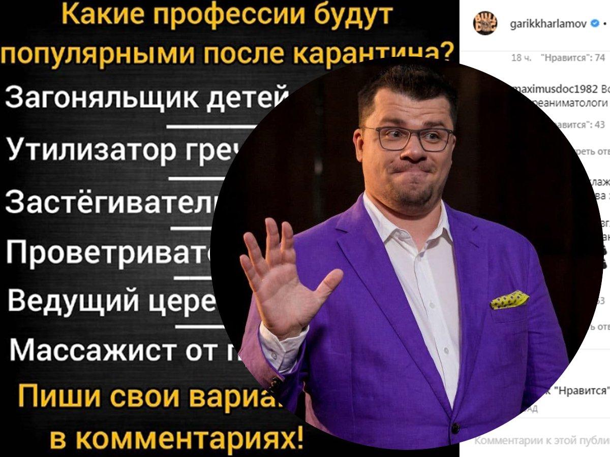 Гарик Харламов в Инстаграм предложил написать список профессий, популярных после карантина
