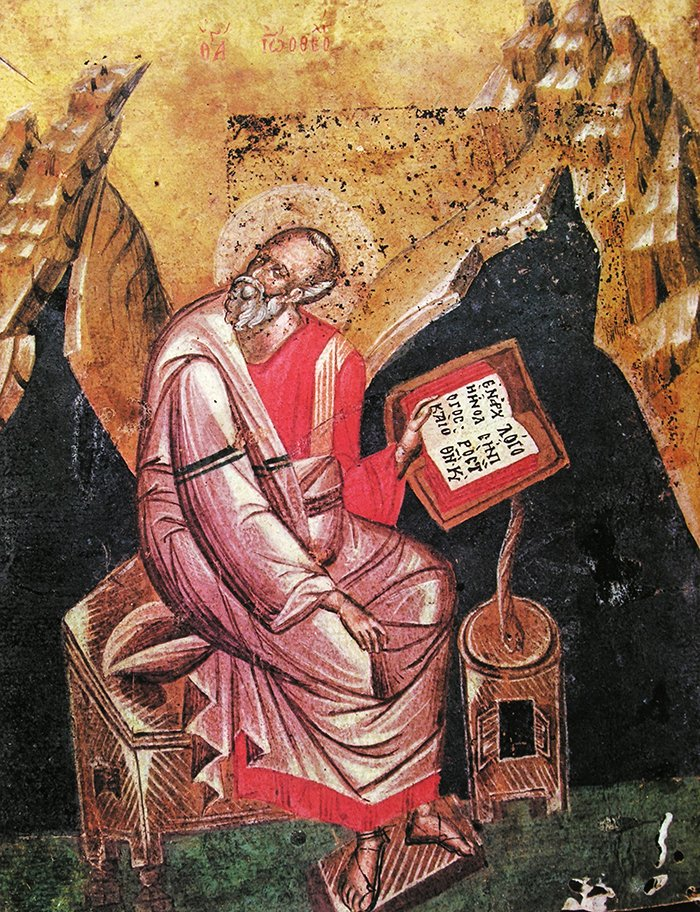 День Иоана Богослова 21 мая