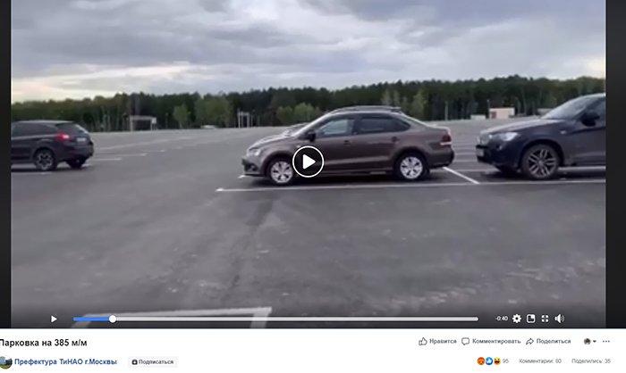 Парковка Коммунарка