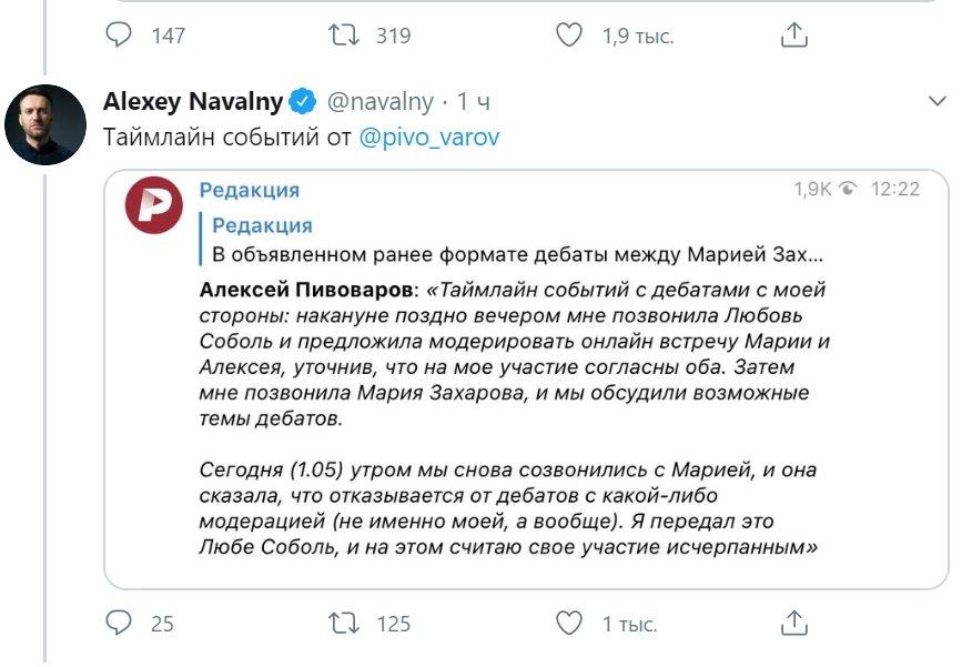 Пивоваров отказался вести дебаты Навальный - Захарова