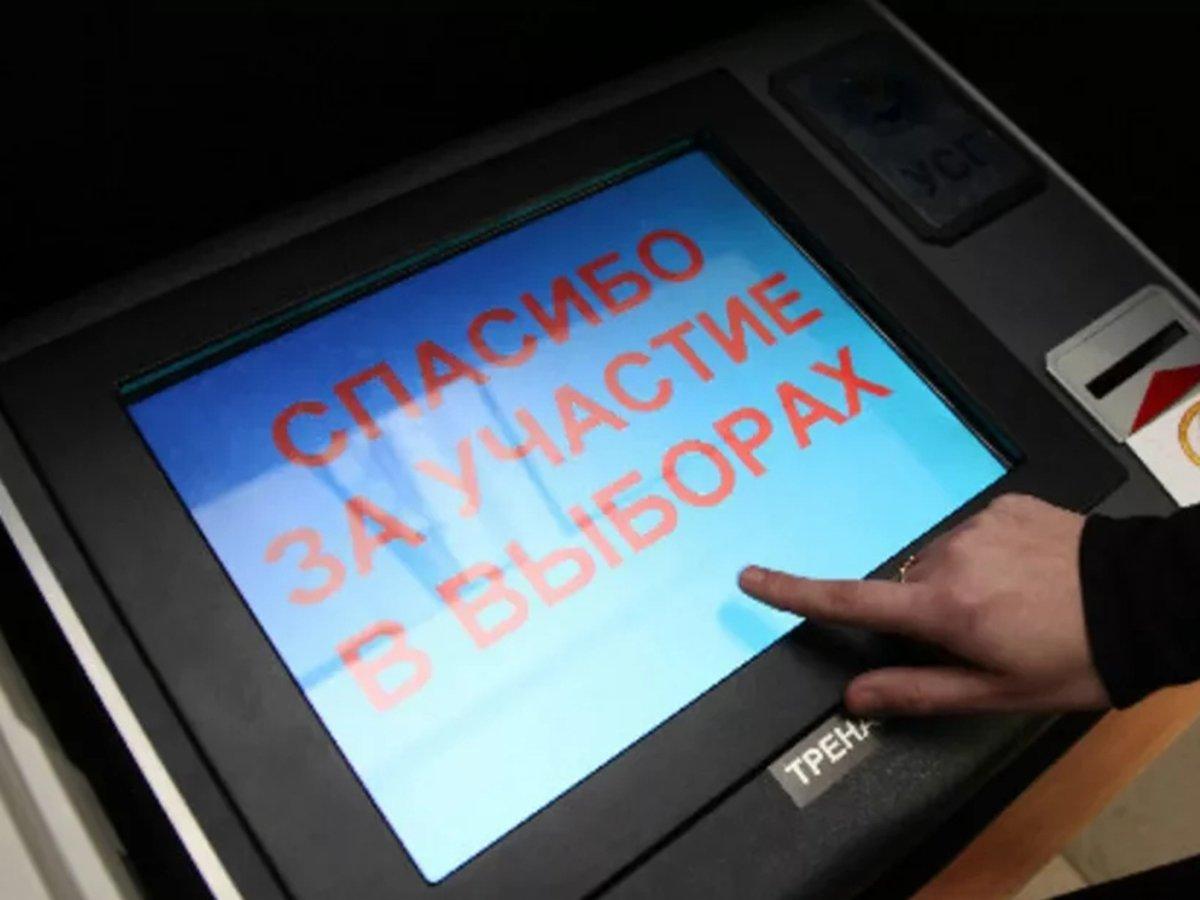 Закон о дистанционном голосовании
