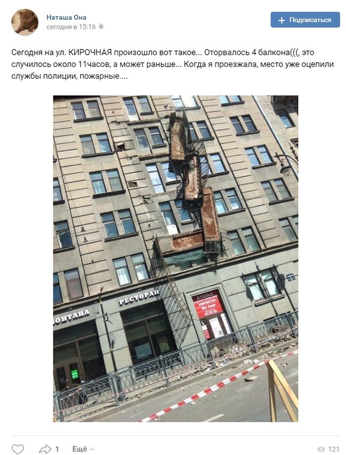 В Санкт-Петербурге обрушились 4 балкона