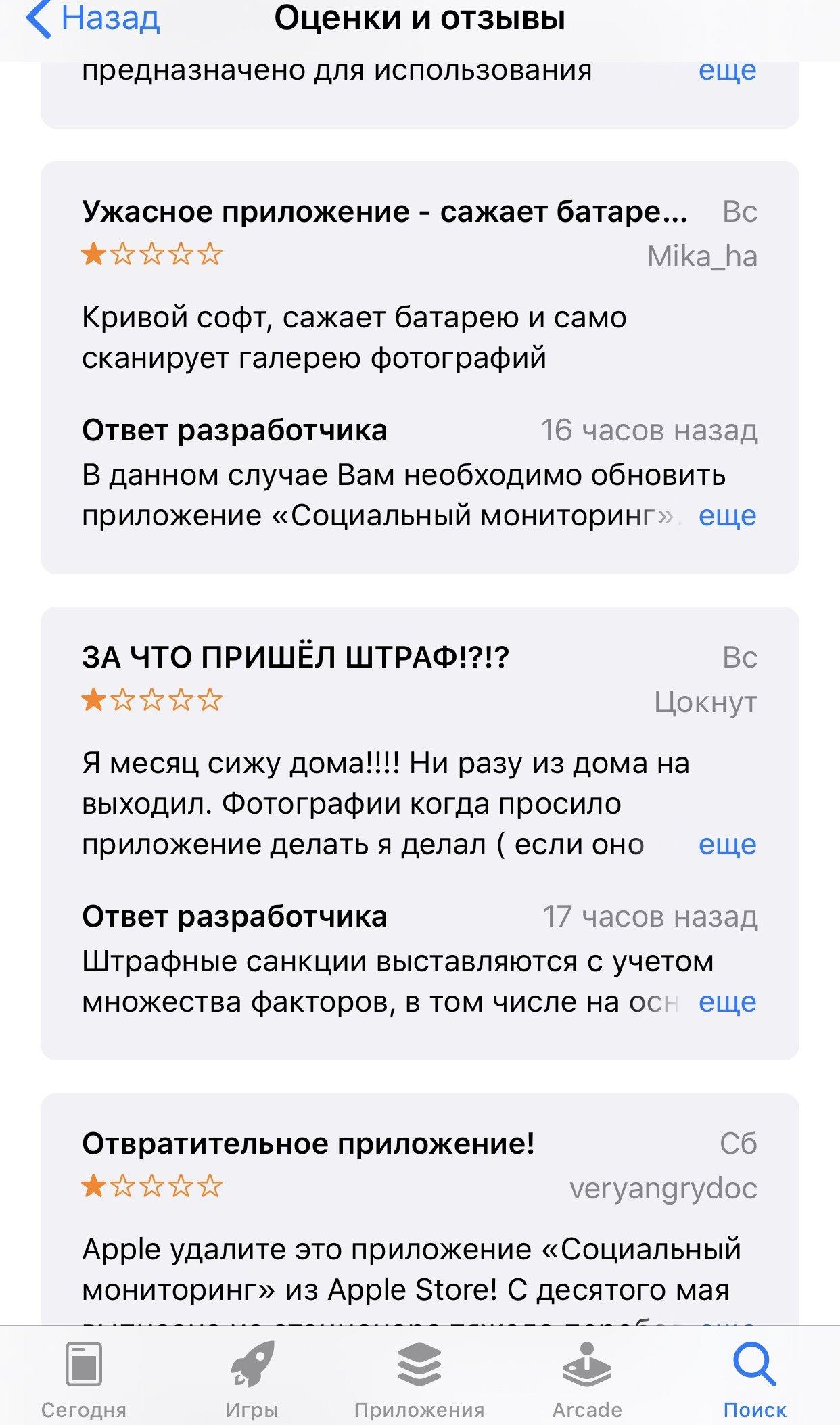 Приложение Социальный мониторинг раскритиковали пользователи
