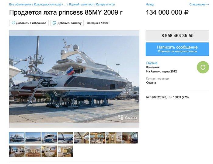Навальный нашел объявление о продаже предполагаемой яхты Медведева