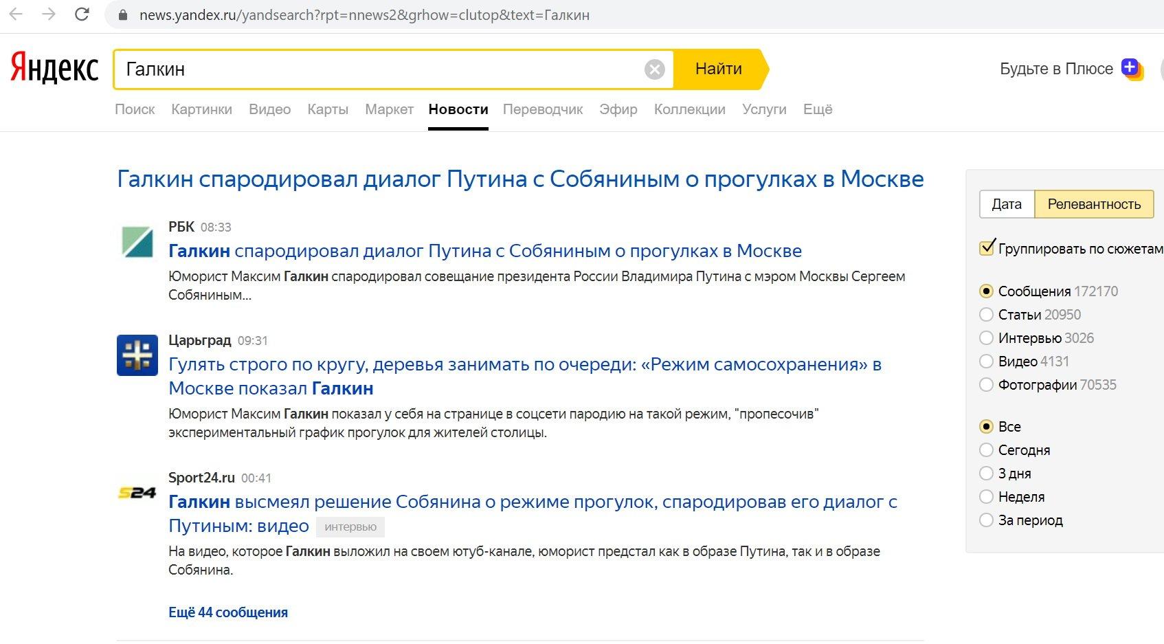 Сюжет Яндекса о пародии Галкина на Путина и Собянина