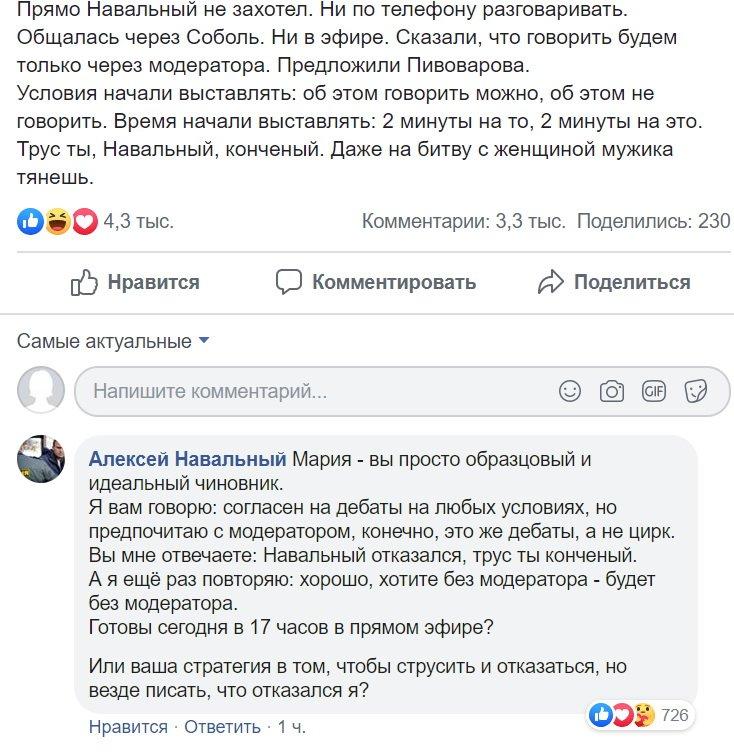 Дебаты Навального и Захаровой онлайн
