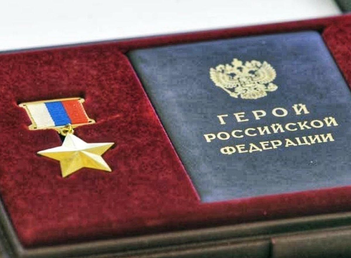 Орден Герой России