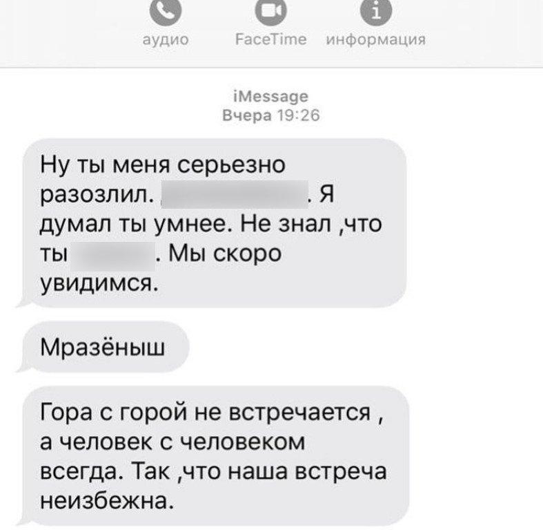 Скрин с угрозами от Пригожина Шнурову