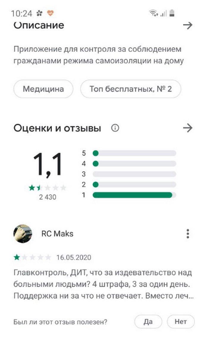 """Россияне требуют удалить приложение """"Социальный мониторинг"""""""