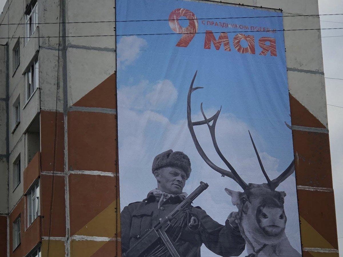 """""""Люди и олени"""": плакат в Усинске к 9 Мая с финским солдатом вызвал скандал"""