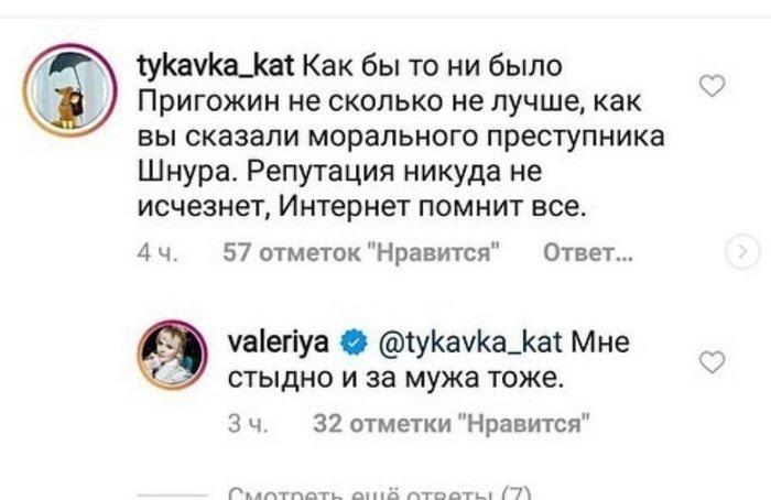 Валерия высказалась о конфликте Пригожина и Шнура