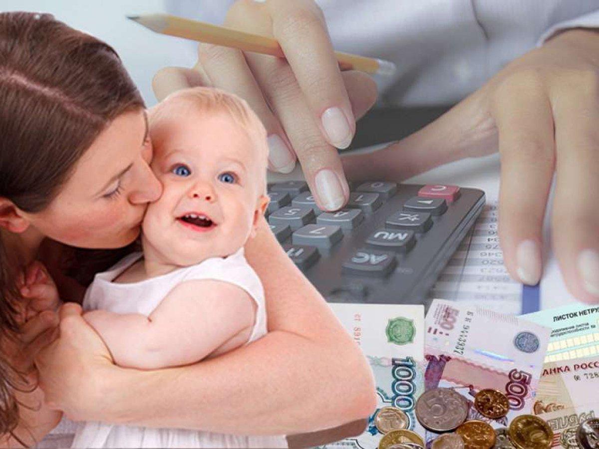 Выплаты на детей споткнулись о прошлые доходы