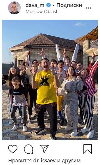 Дава открыл дом тиктокеров