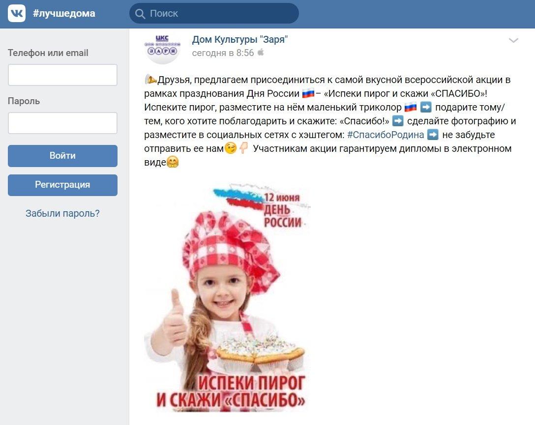 Как будут праздновать День России
