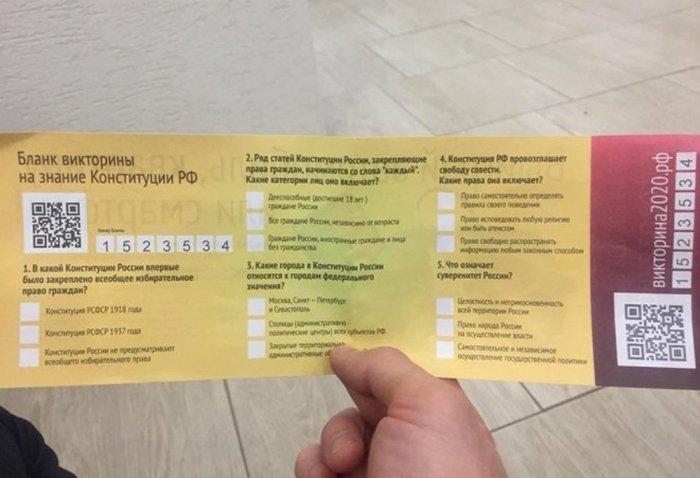 Голосование по Конституции Красноярск
