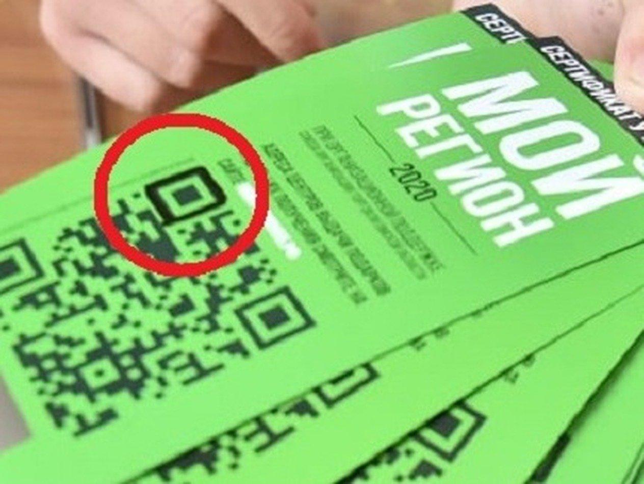 В «конституционной» лотерее в Омске нашли билеты с «подсказками»