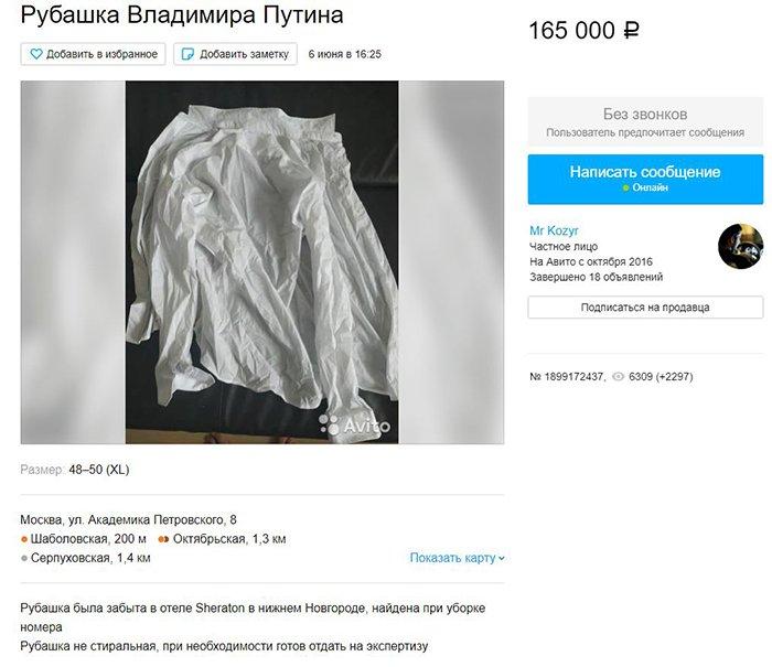 Объявление о продаже рубашки Путина