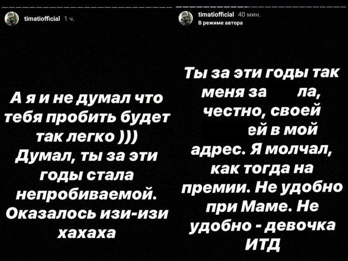 Тимати ответил на шутку Собчак